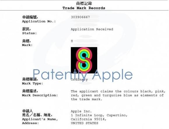 """苹果在中国注册""""8""""字商标 可以,这很彩虹"""